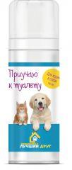 Лучший друг спрей Приучаю к туалету для котят, кошек, собак и щенков