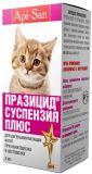 ПРАЗИЦИД Плюс - сладкая антигельминтная суспензия для котят