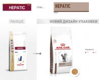 Royal Canin Hepatic - диета для кошек при болезнях печени