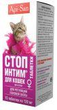 Стоп-интим таблетки для кошек Апи-Сан
