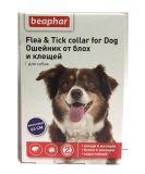Beaphar Flea & Tick collar for Dog противопаразитарный ошейник для собак от блох и клещей, ФИОЛЕТОВЫЙ