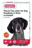 Beaphar Flea & Tick collar for Dog противопаразитарный ошейник для собак от блох и клещей, ОРАНЖЕВЫЙ